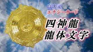 四神龍 流体文字【神聖幾何学模様】エナジーカード【御守り】高次元エネルギーのご紹介です。