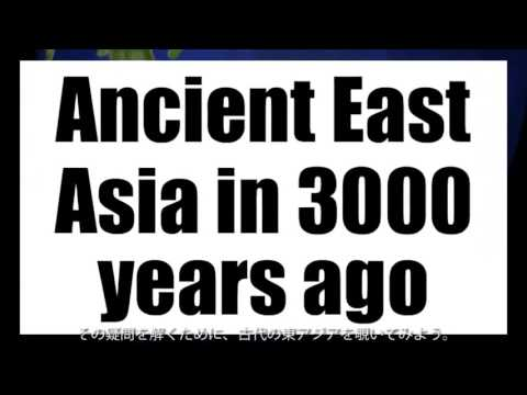 DNAで見る古代日本人と朝鮮人【日本語字幕】 Japanese origin