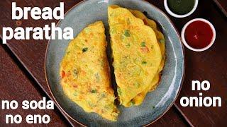 bread paratha recipe with left over bread   bread chilla   ब्रेड पराठा - सुबह के नाश्ते के लिए