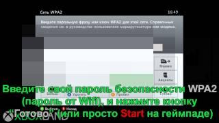 Как подключить xbox 360 freeboot к интернету(Как подключить xbox 360 freeboot к интернету смотрите нашу статью http://www.xboxlandshop.net/modules/contentpack/item-articles.php?item_id=31 ..., 2015-03-09T14:29:04.000Z)