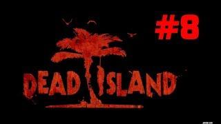 Прохождение Dead Island - Часть 8. Зажигаем огни