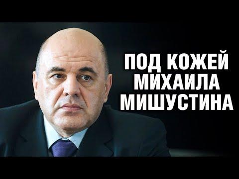 Михаил Мишустин: волк в овечьей шкуре / #УГЛАНОВ #МИШУСТИН #ЗАУГЛОМ #ПУТИН