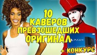 10 ПЕСЕН КАВЕРОВ ЛУЧШЕ ОРИГИНАЛА. РОЗЫГРЫШ PS4