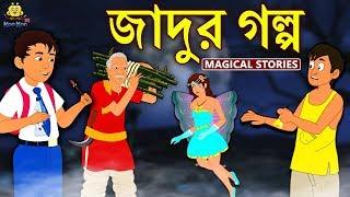 জাদুর গল্প - Magical Stories | Rupkothar Golpo | Bangla Cartoon | Bengali Fairy Tales | Koo Koo TV