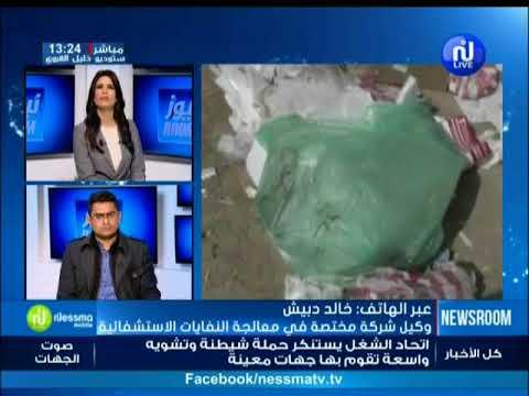 زوم ليوم السبت 17 مارس 2018 - قناة نسمة