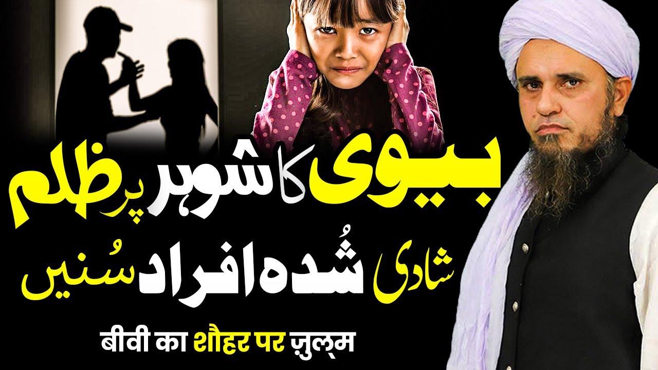 Biwi Ka Shohar Pr Zulam - Shadi shuda Afrad Sunain - بیوی کا شوہر پر ظلم - Mufti Tariq Masood