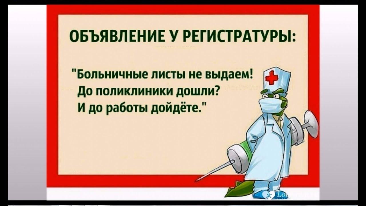 Больница в цитатах