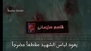 الشهيد قاسم سليماني ...... مع اغنيه ايرانيه حزينه 💔🥀