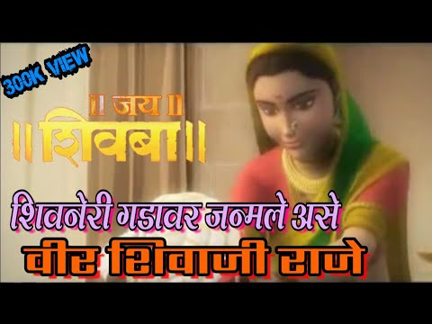 Shivneri gadavar janmale ase veer Shivaji Raje | Jay Shivba |Ringtone