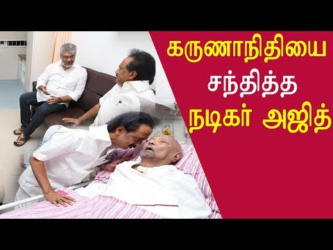 ajith visita kalaignar Karunanidhi at kauvery hospital tamil news live tamil news redpix       After Rajinikanth, Vijay , ajith  is the latest celebrity to visit DMK kalaignar Karunanidhi at kauvery hospital  Ajith kumar met DMK working president MK Stalin, son of M Karunanidhi, and producer-actor Udhayanidhi Stalin in the hospital on Wednesday, August 1. The actor reportedly spent some time discussing the current condition of the ailing DMK leader karunanidhi  Last evening, Rajinikanth returned from the shooting of his next movie with Karthik Subbaraj and headed directly to the hospital.