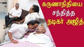 ajith visita kalaignar Karunanidhi at kauvery hospital tamil news live tamil news redpix