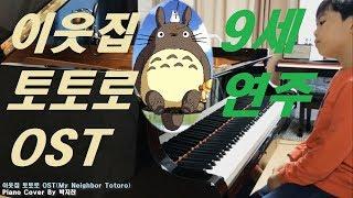 (9 yr - 청음연주) 이웃집 토토로 (となりの トトロ , My Neighbor Totoro) ost 피아노 연주/히사이시조(ひさいし じょう,Joe Hisaishi) となりのトトロ 検索動画 40