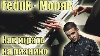 Feduk - Моряк   Как играть на пианино