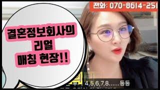 결혼정보회사 매칭 리얼 현장 공개!!!