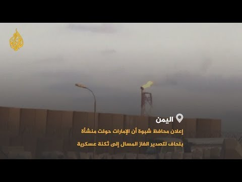 ????  ???? ما الذي تريده الإمارات من العبث برئة اليمن الاقتصادية؟  - 23:54-2019 / 9 / 11