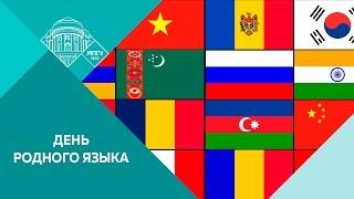 видео Международный день родного языка