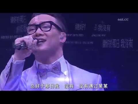 陳奕迅 - 最佳損友_陀飛輪_單車_浮誇 LIVE Concert YY 黄伟文作品展