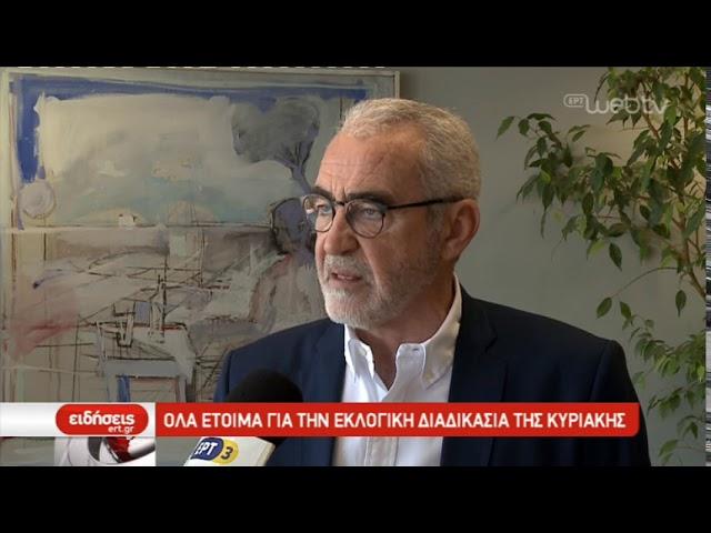 <span class='as_h2'><a href='https://webtv.eklogika.gr/ola-etoima-gia-tin-eklogiki-diadikasia-tis-kyriakis-24-05-2019-ert' target='_blank' title='Όλα έτοιμα για την εκλογική διαδικασία της Κυριακής| 24/05/2019 | ΕΡΤ'>Όλα έτοιμα για την εκλογική διαδικασία της Κυριακής| 24/05/2019 | ΕΡΤ</a></span>