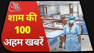 Hindi News Live: देश-दुनिया की शाम की 100 बड़ी खबरें I Nonstop 100 I Top 100 I Apr 25, 2021