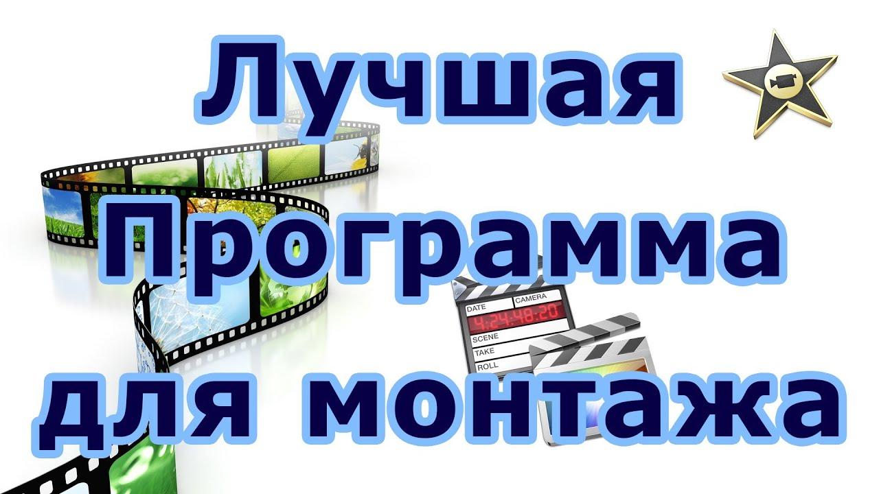 Программы для обработки редактирования видео на компьютере.