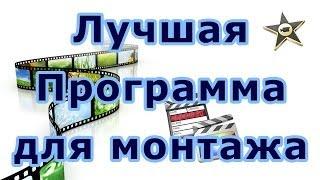 Программы для монтажа видео (сравнение)(Программы для монтажа видео (сравнение) https://www.youtube.com/watch?v=FIzRr10qNbs Подпишись на канал: ..., 2014-06-26T10:09:38.000Z)