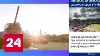75 лет назад в Белгородской области состоялось танковое сражение под Прохоровкой - Россия 24