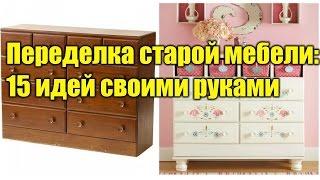 видео интерьер мебели