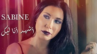 Sabine - Achhad Ana Lik (Official Music Video) / سابين - أشهد أنا ليك