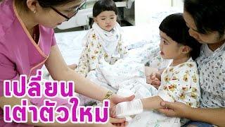หนูแย้ม เปลี่ยนเต่าตัวใหม่   ยิ้มแย้มทีวี YimYam TV