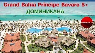 Честный обзор отеля: Grand Bahia Principe Bavaro 5* (ДОМИНИКАНА, Пунта-Кана). ЦЕНА 2019