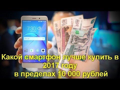 длину китайский смартфон до 10000 рублей 2016 с хорошей узнать, как