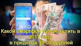 Какой Смартфон Лучше Купить в 2019 Году в Пределах 10 000 Рублей. На что Обратить Внимание. Модели Смартфонов что Выбрать