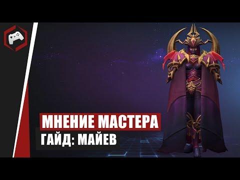 видео: МНЕНИЕ МАСТЕРА: «seraphim» (Гайд - Майев) | heroes of the storm