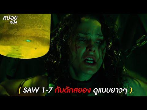 สปอยหนัง Saw  ซอว์ เกมต่อตาย..ตัดเป็น 1-7 (ดูแบบยาวๆ)
