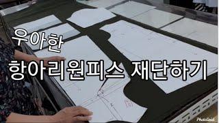 71꿈꾸는재봉틀/항아리원피스 만들기/항아리원피스 재단
