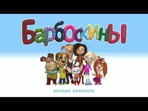 Ляпы и ошибки в мультфильме Барбоскины (ч.2)