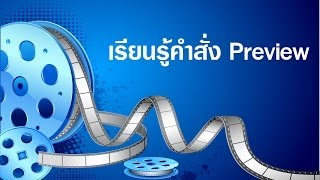 Repeat youtube video สอน After Effect - เรียนรู้คำสั่ง Preview