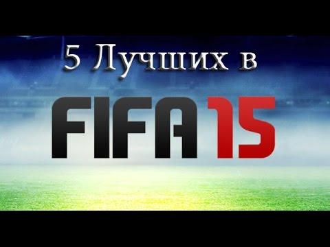 5 Лучших вратарей в FIFA 15