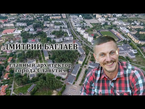 Главный архитектор Славутича