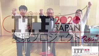 準備委員会メッセージ・ITF2020Japan実現プロジェクト