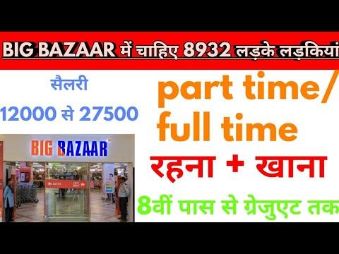 Vacancies in Big Bazaar , jobs in Big Bazaar , how to apply for a job in Big Bazaar , jobs 2020
