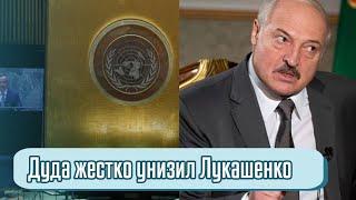 """Прямо в ООН! Дуда жестко унизил Лукашенко, """"удар ниже пояса"""": синепалый пошатнулся. Получил за все"""