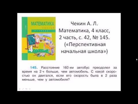 """Решаем задачу: математика, 4 класс, """"Перспективная начальная школа"""" (Чекин), с. 42, № 145"""