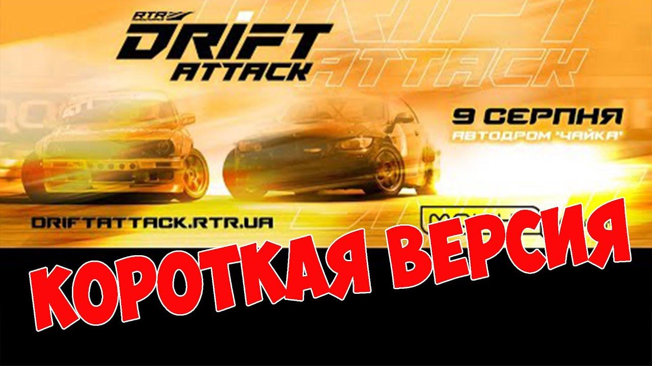 Первый ПРО-дрифт в Украине 2020! Чайка. RTR Drift Attack 2020 1-й этап