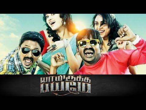 New tamil full movie   yaamirukka bayamey   horror movie   tamil movie new release   FULL HD 1080