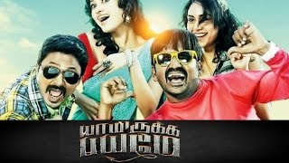 New tamil full movie | yaamirukka bayamey | horror movie | tamil movie new release | FULL HD 1080