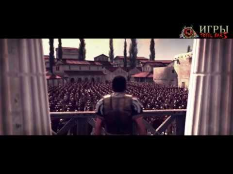 "Total War: Rome 2 - ""Послушай меня"" (Русская озвучка) (RUS) |"