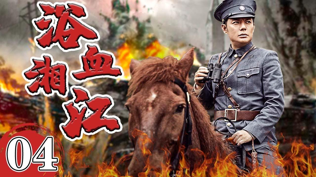 浴血湘江 04 | 湘江江畔,一場關乎命運的'俘虜爭奪戰'在敵後打響 | 主演:傅浤鳴,潘雨辰,葉靜