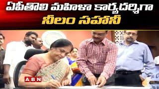 Neelam Sahani Appointed As AP Chief Secretary   Vijayawada   ABN Telugu
