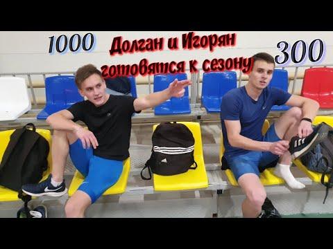 КОНТРОЛЬНАЯ ТРЕНИРОВКА! Бег 300 и 1000 метров.